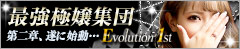 evolution1st