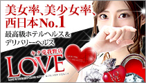 LOVEキタ兎我野店
